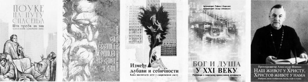 """Издања """"Образа светачког"""""""