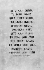 Калиграфски рад Ане Трипковић
