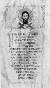 Калиграфски рад Слободанке Тодоровић