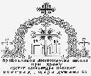 Лого Православне мисионарске школе при храму Св. Александра Невског