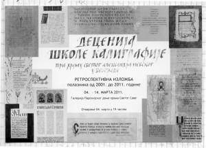 Монографија Школе калиграфије при храму Св. Александра Невског у Београду