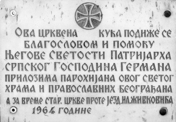 Плоча од студеничког мермера на парохијском дому храма Св. Александра Невског, постављена 1964. године
