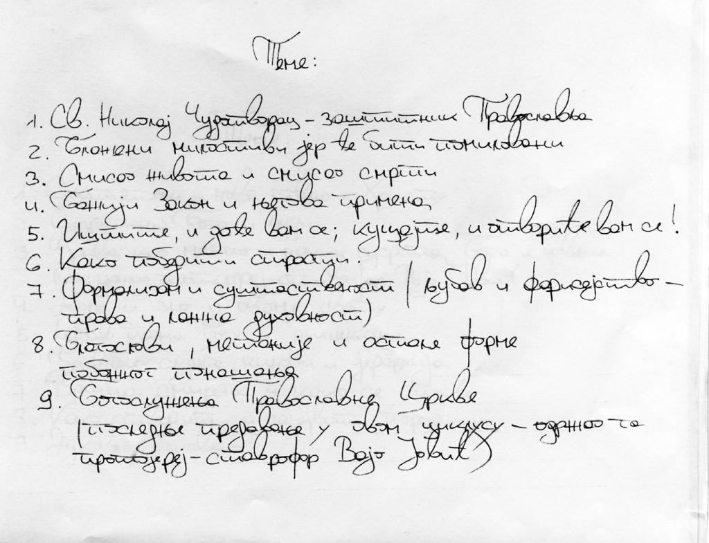 Списак тема из циклуса катихуменске наставе